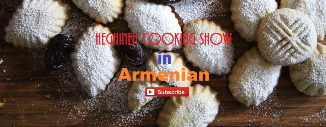 Heghineh Cooking Show In Armenian